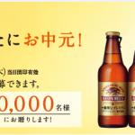 一番搾り「キリンからあなたにお中元!」キャンペーン 10,000名様にお贈りします!