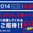 KIRIN「一番搾り×夢を力に2014」応援イベント開催!