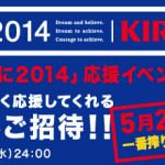 KIRIN「一番搾り×夢を力に2014」応援イベント開催!サッカー日本代表を熱く応援してくれる10組20名様をご招待!!