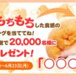 ぷにぷに・もちもち食感デザート「○○○○シュー」の無料引換券プレゼント!