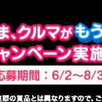 ボールド Fun感謝祭 第2弾 山田さんのボールド・カーがもう1台当たる!