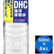 【限定無料請求】DHC海洋深層水