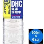 【限定無料請求】DHC海洋深層水 500ml×6本 2万名に無料でプレゼント!