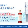 当たる!天然水かき氷サーバー&シロップ プレゼントクイズ|サントリー天然水