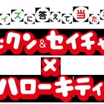 ニックン&セイチャン×ハローキティオリジナルグッズプレゼント!日世ソフトクリームまつり2014