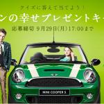 明治 辻利 かほり抹茶 抹茶グリーンの幸せプレゼントキャンペーン!