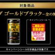 ワンダ ゴールドブラック -金の無糖