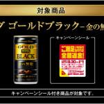 ワンダ ゴールドブラック -金の無糖-【ご満足いただけなければ全額返金!】先着5万名様