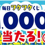 毎日ワクワクくじ Tポイント最大1000ポイントが当たる!|Yahoo!ズバトク