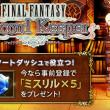 FFRKリリース記念!
