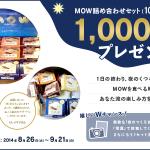 夜のくつろぎMOWタイム投稿キャンペーン!|森永 MOW CLUB