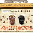 ファミマカフェ引換クーポンプレゼントキャンペーン