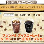 ファミマカフェ引換クーポンプレゼントキャンペーン|10月1日は「コーヒーの日」