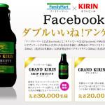 先着5万名様に当たる!グランドキリン ファミリーマート×キリンビール Facebook ダブルいいね!アンケート