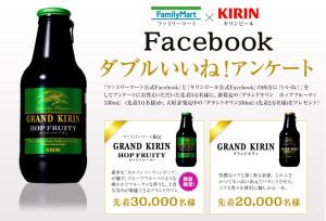 ファミリーマート×キリンビール Facebook ダブルいいね!アンケート