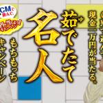 CMで遊んで現金1万円が当たる!茹でたて名人もちもっちキャンペーン