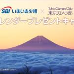 2015年カレンダーを500名様へプレゼント!富士山カレンダープレゼントキャンペーン