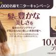 アヴェダ 公式 Facebook インヴァティ10,000名様 モニター キャンペーン