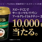 サー・トーマス・リプトン アールグレイミルクティーを無料で10,000名様にプレゼント!