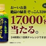 スピードくじで17,000名様に おーいお茶 絶品の緑茶 ぞっこんが当たる|cam+