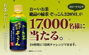 スピードくじで17,000名様に おーいお茶 絶品の緑茶 ぞっこんが当たる