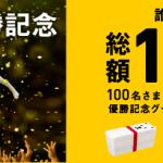 ソフトバンクグループ ホークス優勝キャンペーン!総額100万円が当たる!