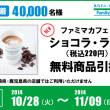 ファミマけんさクーポン 先着4万名様にファミマカフェ ショコララテ