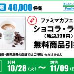 ファミマけんさクーポン 先着4万名様にファミマカフェ ショコララテ 無料商品引換券をプレゼント!|Yahoo!ズバトク