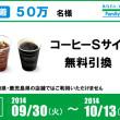 ファミマけんさクーポン 先着50万名様コーヒーSサイズ無料引換券プレゼント!