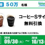 ファミマけんさクーポン 先着50万名様コーヒーSサイズ無料引換券プレゼント!|Yahoo!ズバトク