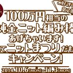 GU 100万円相当の純金ニット編み棒が当たる!ニットまつりキャンペーン
