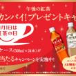 11月1日は「紅茶の日」紅茶でカンパイ!プレゼントキャンペーン