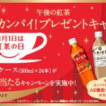 11月1日は「紅茶の日」紅茶でカンパイ!プレゼントキャンペーン|KIRIN