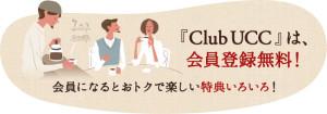 Club UCC 新規入会キャンペーン!もれなく1000crop 獲得!