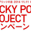 POCKY POLE PROJECTキャンペーン