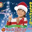 クリスマスにおもちゃが届くサンタプレゼントキャンペーン