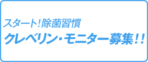 クレベリン・ゲルモニター募集キャンペーン!
