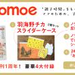 コドモエ kodomoe 創刊1周年記念BIGプレゼント!