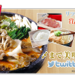シメまで美味しい鍋つゆTwitterキャンペーン