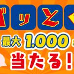 ズバッとくじ Tポイント最大1,000ポイントが毎日当たる!|Yahoo!ズバトク