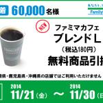 ファミマけんさクーポン 先着6万名様にファミマカフェ ブレンドL 無料商品引換券をプレゼント!|Yahoo!ズバトク
