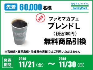 ファミマけんさクーポン 先着6万名様にファミマカフェ ブレンドL 無料商品引換券をプレゼント!