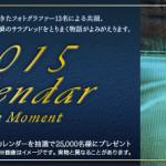 2015 JRAオリジナルカレンダープレゼント|JRA-VAN