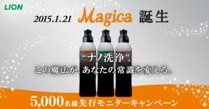 CHARMY Magica 誕生 5,000名様先行モニターキャンペーン
