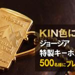 KIN色に輝くジョージア特製キーホルダーを500名様にプレゼント!|コカ・コーラ