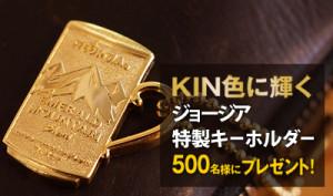 KIN色に輝くジョージア特製キーホルダーを500名様にプレゼント!
