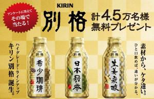 KIRIN 別格 計4.5万名様に無料プレゼント!