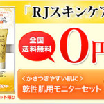 RJスキンケアシリーズ モニターセット無料プレゼント|山田養蜂場
