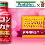 ハウスウェルネスフーズ ウコンの力 カシスオレンジ 無料引換券プレゼント☆|ポンパレ