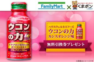ウコンの力 カシスオレンジ 無料引換券プレゼント☆